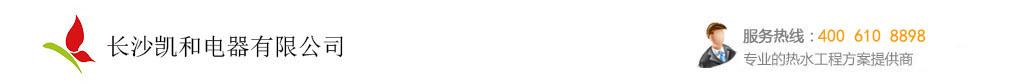 betvictor韦德1946伟德国际注册送25能伟德国际亚洲权威官网机组|高校伟德国际亚洲权威官网BOT投资—湖南凯和节能科技有限公司